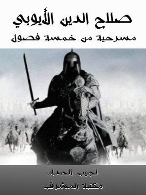 cover image of صلاح الدين الأيوبي