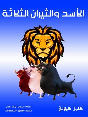 cover image of الأسد والثيران الثلاثة