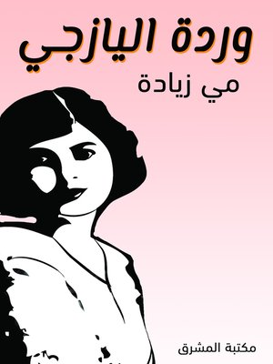 cover image of وَرْدَةُ اليَازجِي