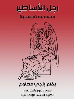 cover image of رجل الأساطير