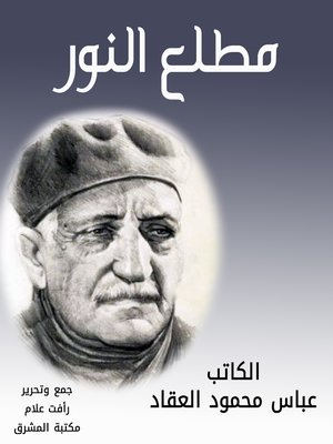 cover image of مطلع النور