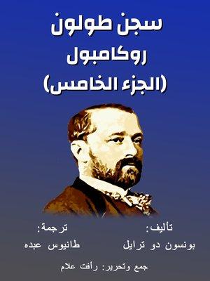 cover image of روكامبول (الجزء الخامس)