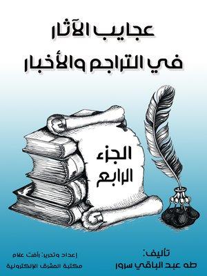 cover image of عجايب الآثار في التراجم والأخبار