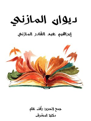 cover image of ديوان المازني