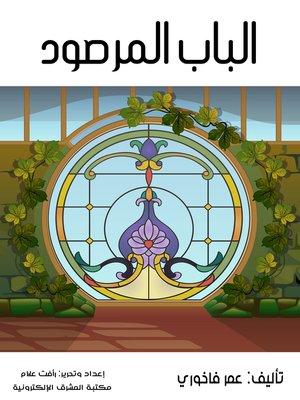 cover image of الباب المرصود
