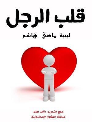 cover image of قلب الرجل