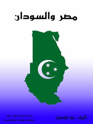 cover image of مصر والسودان
