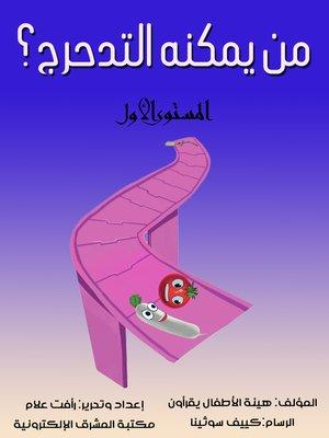 cover image of من يمكنه التدحرج؟