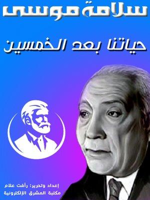 cover image of حياتنا بعد الخمسين