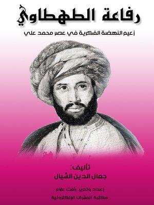 cover image of رفاعة الطهطاوي