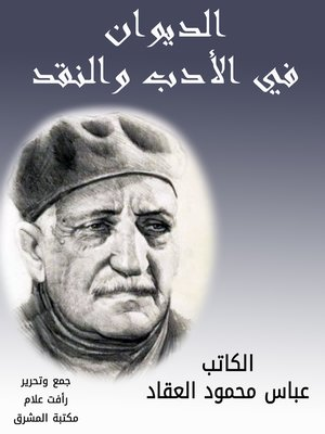 cover image of الديوان في الأدب والنقد