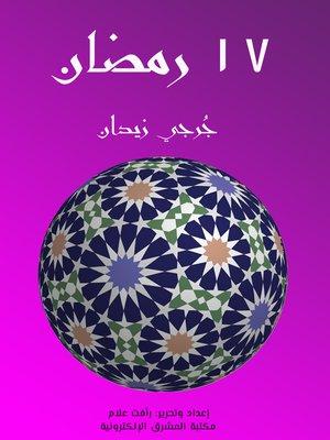 cover image of ١٧ رمضان