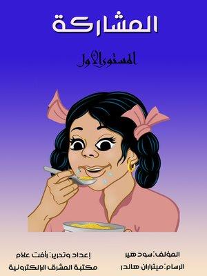 cover image of المشاركة