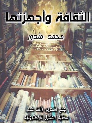 cover image of الثقافة وأجهزتها