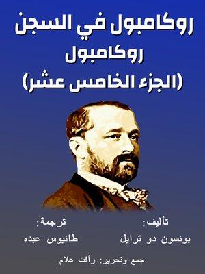 cover image of روكامبول (الجزء الخامس عشر)