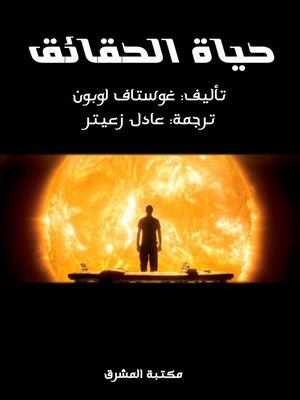 cover image of حياة الحقائق