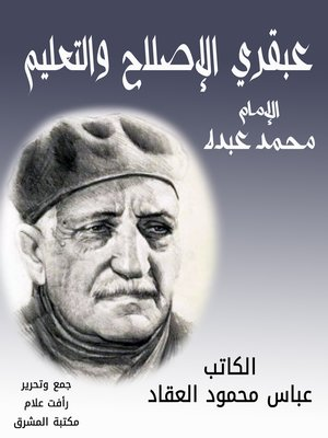 cover image of عبقري الإصلاح والتعليم