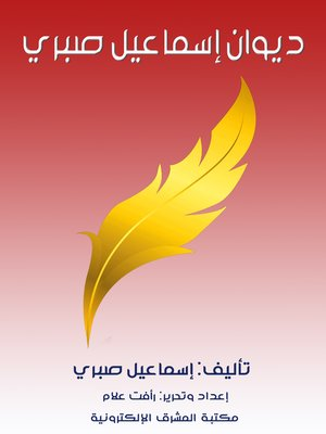 cover image of ديوان إسماعيل صبري