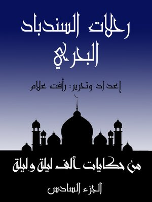 cover image of رحلات السندباد البحري