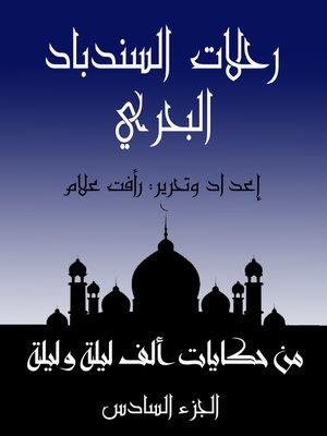 cover image of رحلات السندباد البحري