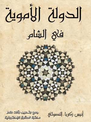 cover image of الدولة الأموية في الشام
