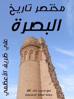cover image of مختصر تاريخ البصرة