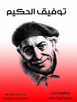cover image of توفيق الحكيم