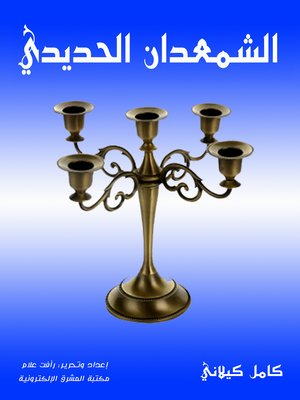 cover image of الشمعدان الحديدي