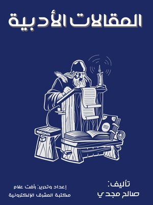 cover image of المقالات الأدبية