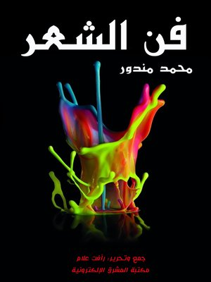 cover image of فن الشعر