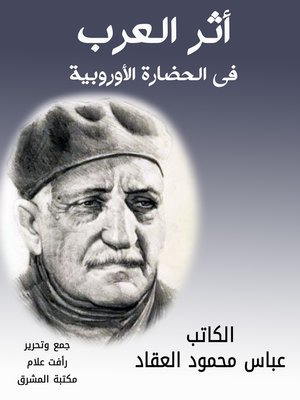cover image of أثر العرب في الحضارة الأوروبية