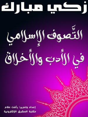cover image of التَّصوف الإسلامي في الأدب والأخلاق