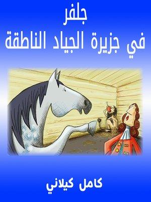 cover image of جلفر4 في جزيرة الجياد الناطقة