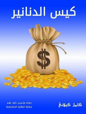 cover image of كيس الدنانير