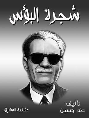 cover image of شجرة البؤس