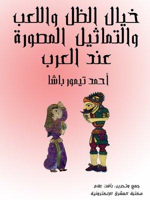 cover image of خيال الظل واللعب والتماثيل المصورة عند العرب