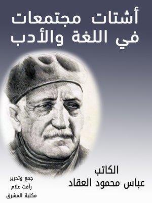 cover image of أشتات مجتمعات في اللغة والأدب