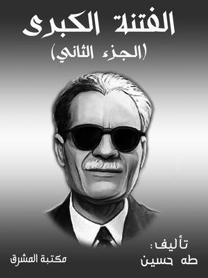 cover image of الفتنة الكبرى (الجزء الثاني)