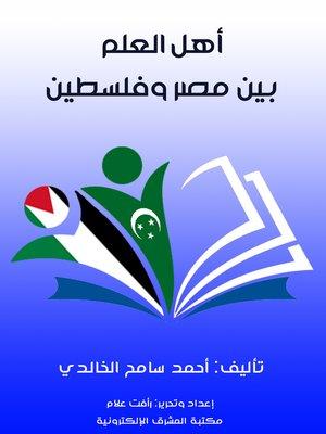 cover image of أهل العلم بين مصر وفلسطين