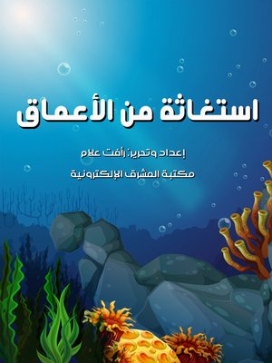 cover image of استغاثة من الأعماق