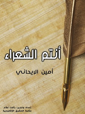 cover image of أنتم الشعراء