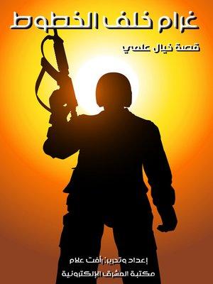 cover image of غرام خلف الخطوط