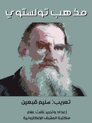 cover image of مذهب تولستوي