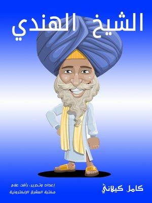 cover image of الشيخ الهندي