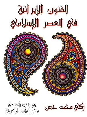 cover image of الفنون الإيرانية في العصر الإسلامي