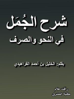 cover image of شرح الجمل في النحو والصرف