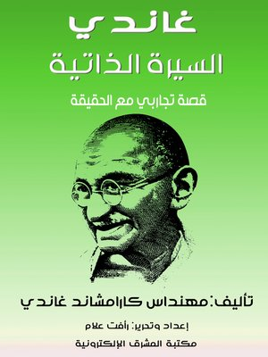 cover image of غاندي السيرة الذاتية