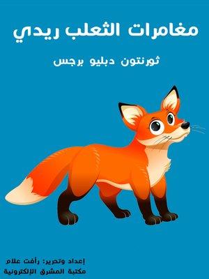 cover image of مُغَامَرَاتُ الثَّعْلَبِ ريدي