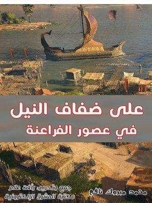 cover image of على ضفاف النيل