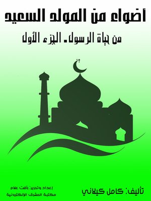 cover image of أضواء من المولد السعيد
